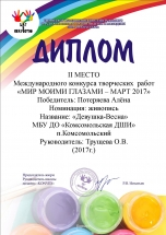КомсомольскаяДШИ-ММГ