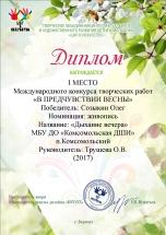 Комсомольский-В1