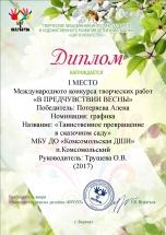 Комсомольский-В2