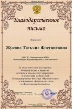 Благ Жукова Т.Ф.