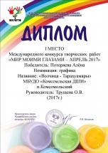 КомсомльскаяДШИ-ММГ