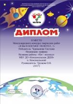 КомсомольскаяДШИ-К1