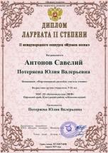 МВ Антонов Савелий
