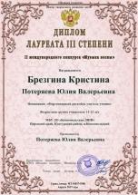 МВ Брезгина Кристина