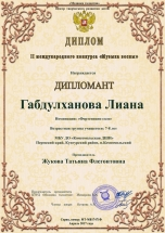 МВ Габдулханова Лиана соло