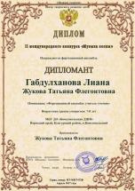 МВ Габдулханова Лиана