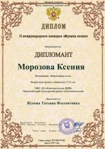МВ Морозова Ксения