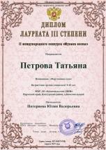 МВ Петрова Татьяна соло