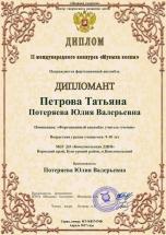 МВ Петрова Татьяна