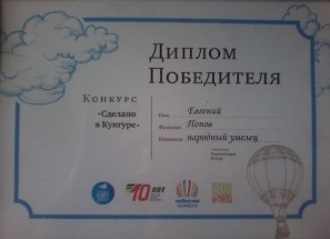 диплом Попова