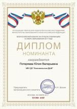 diplom_4197