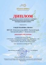 Габдулханова Л. Д2 ст.