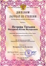ОМ Петрова Татьяна