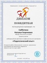 Субботина Наталья Георгиевна