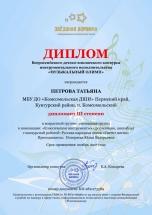 Диплом 3 ст. Петрова Т.