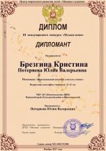 МО Брезгина Кристина