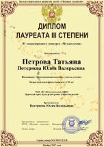 МО Петрова Татьяна