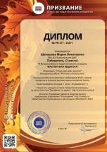 diplom_23571_1
