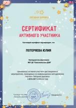 sertiff