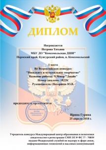Вокал. и муз. творчество апр. 2018 Петрова Т. 1 м.