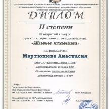 Мартюшева А.