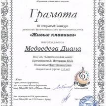 Медведева Д.
