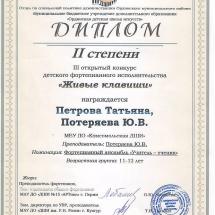 Петрова Т.+Ю.В.